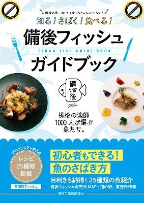 Sbingofish201707_01_2